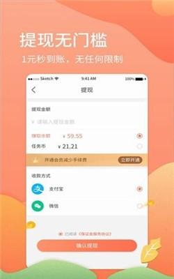 鲸主赋能赚钱app官方版1.0截图0