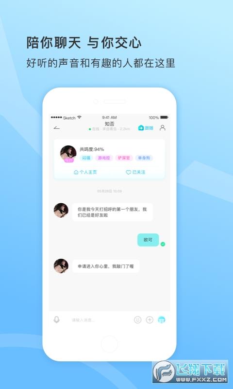 全民�Z音app安卓版1.0.3最新版截�D1