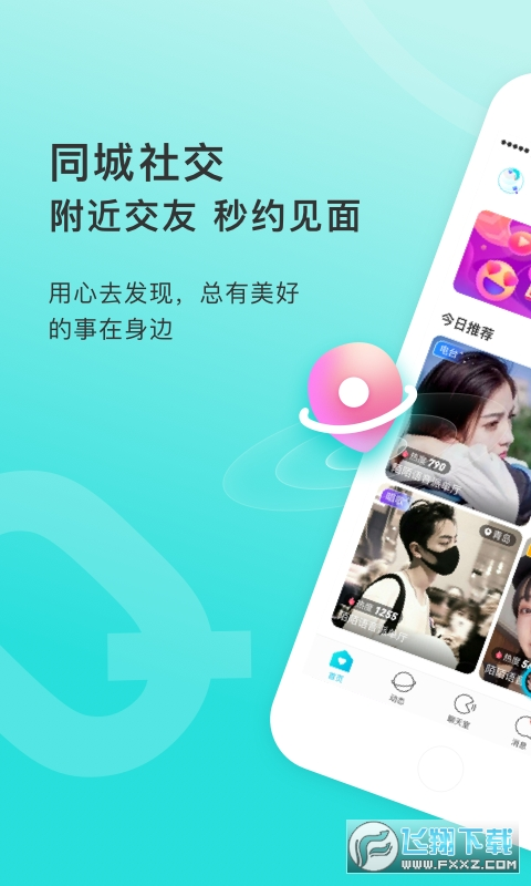 全民�Z音app安卓版1.0.3最新版截�D2
