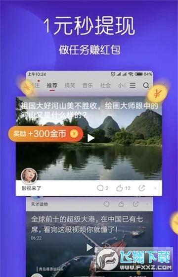 乐透短视频赚钱appv1.0 安卓版截图0