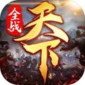 全战天下九游版v1.0.124官方版