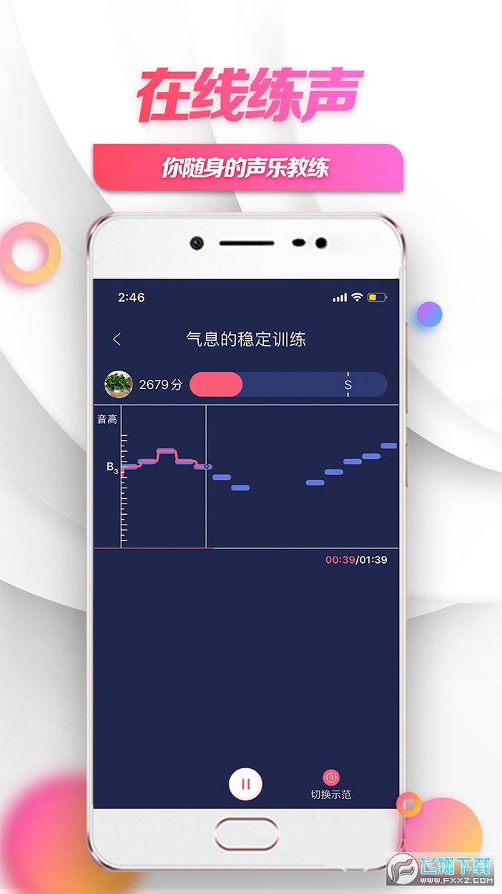 小鸽练声手机版v1.0.3安卓版截图0