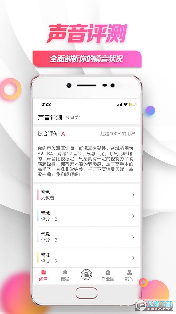 小鸽练声手机版v1.0.3安卓版截图1