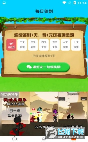 我要养鸭游戏领红包v1.0 安卓版截图2