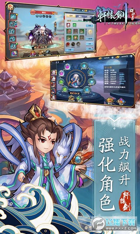 轩辕剑群侠录送红色侠客v1.0.0免费版截图0