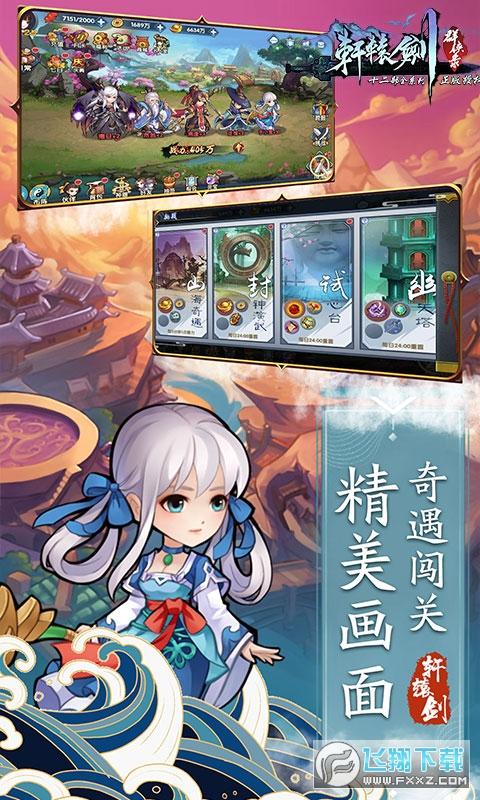 轩辕剑群侠录送红色侠客v1.0.0免费版截图1