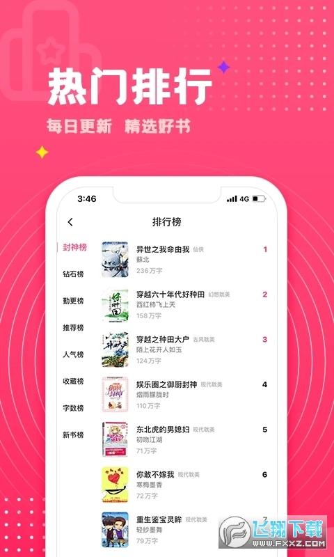 腐竹免费小说手机版v1.0.3安卓版截图2