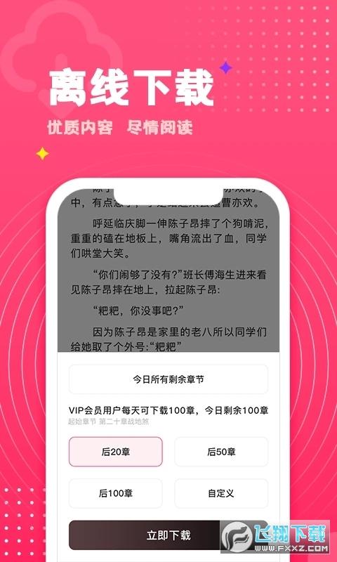 腐竹免费小说手机版v1.0.3安卓版截图0