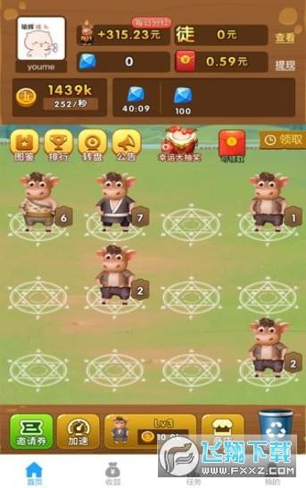全民养牛场游戏领红包v1.0 安卓版截图0
