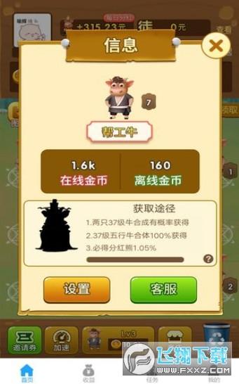全民养牛场游戏领红包v1.0 安卓版截图1