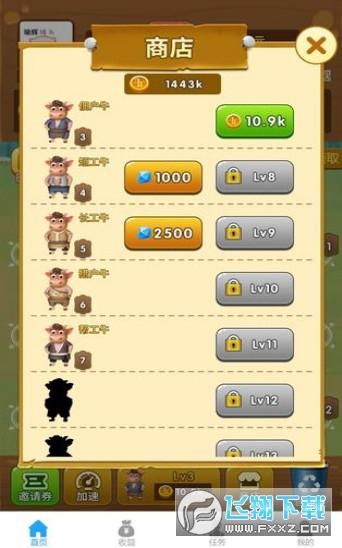全民养牛场游戏领红包v1.0 安卓版截图2