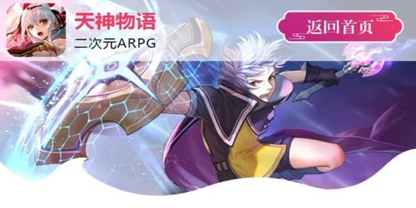 天神物语版本大全_天神物语广告游戏__天神物语单机版