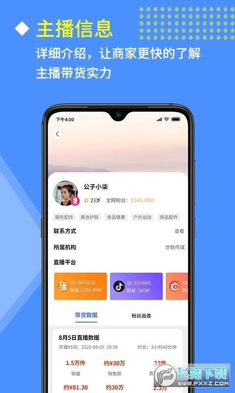 快商云app官方版v1.1.0安卓版截图0