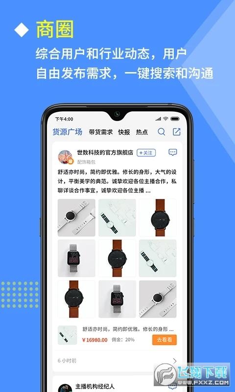 快商云app官方版v1.1.0安卓版截图3