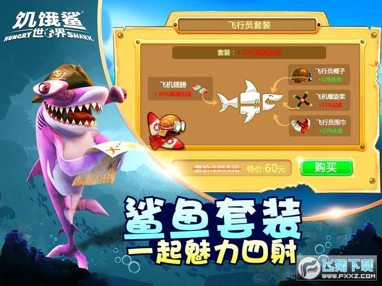 饥饿鲨世界1亿金币1亿钻石破解版v4.0.0最新版截图0