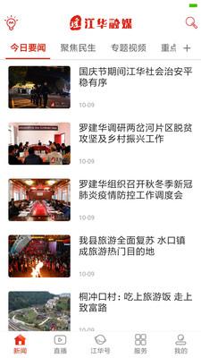 江华融媒app