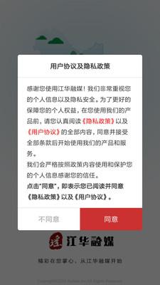 江华融媒appv1.0安卓版截图1