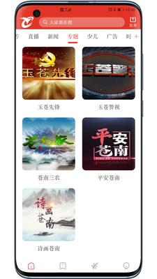 看苍南手机版v1.0.30安卓版截图0