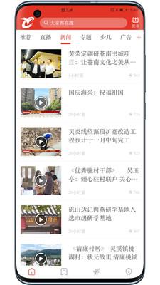 看苍南手机版v1.0.30安卓版截图2