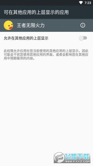 e6kb手机王者荣耀变身器截图0
