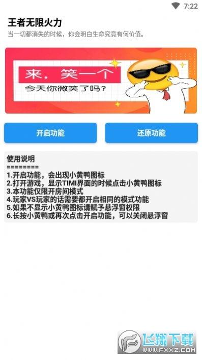 e6kb手机王者荣耀变身器截图1