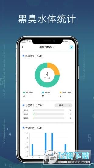 澜途集思app官方版