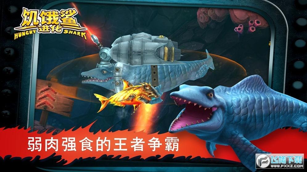 饥饿鲨进化哥斯拉内购破解版v7.5.0.0最新版截图2
