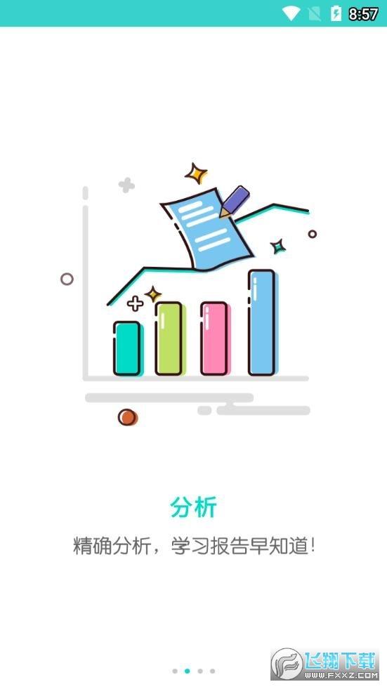 五岳成绩查询appv1.0官方版截图1