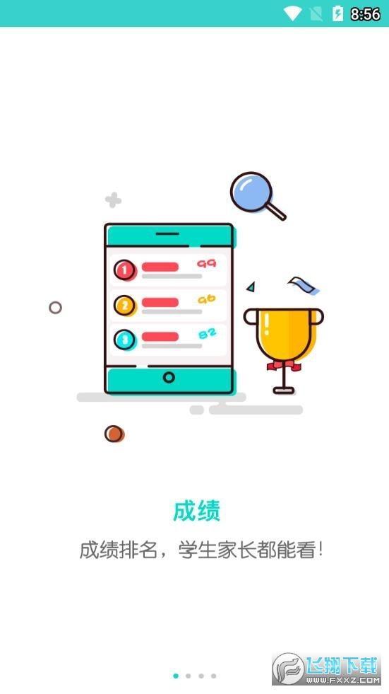 五岳成绩查询appv1.0官方版截图2