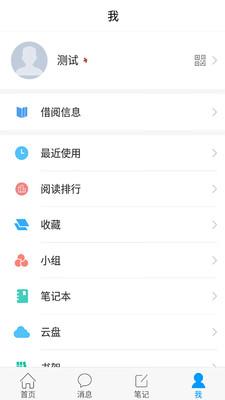 移动图书馆公图版appv4.1安卓版截图0