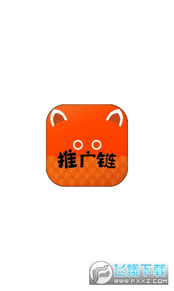 推广链app安卓版1.0最新版截图0