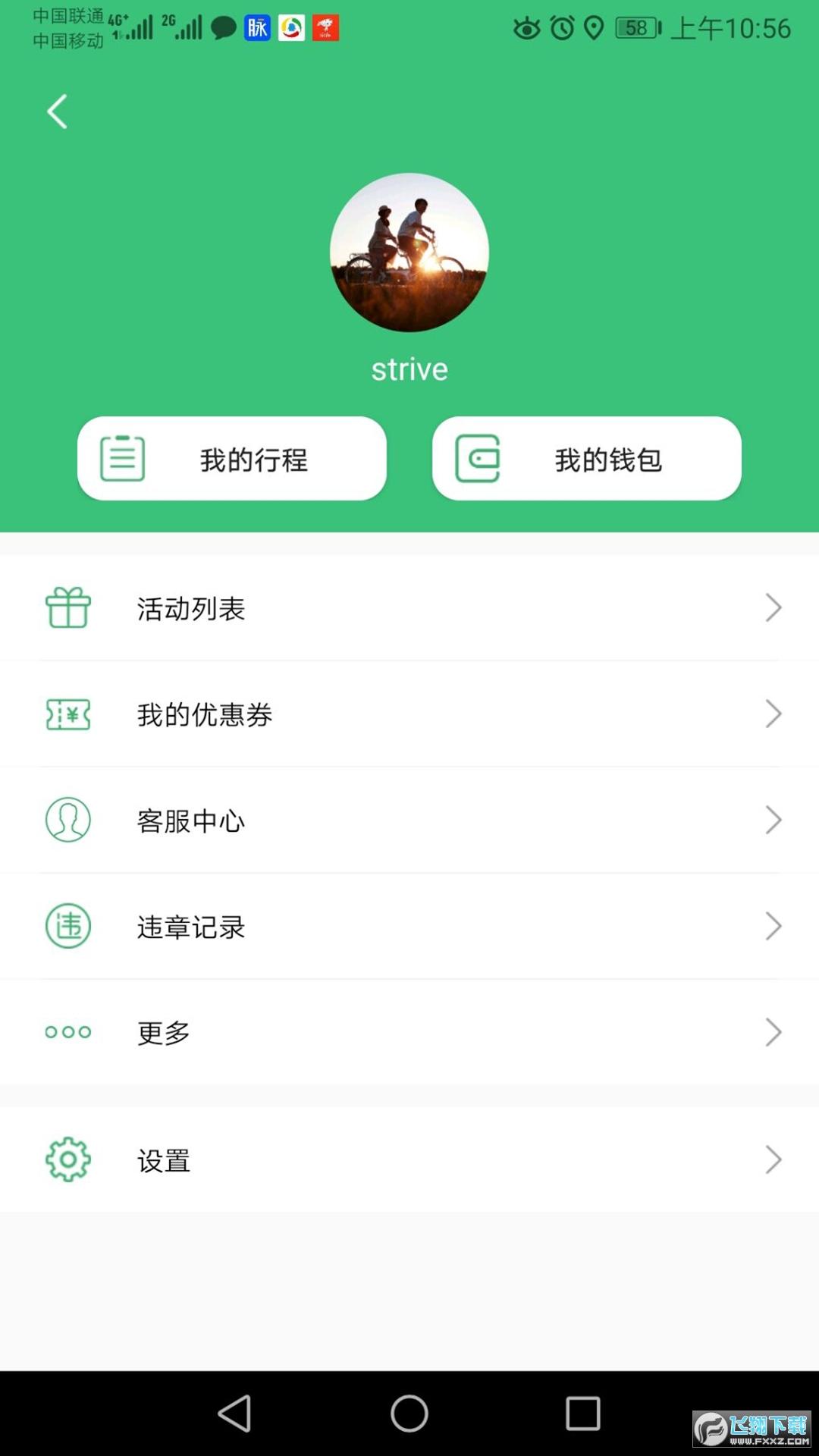 绿蚂蚁趣行app安卓版1.0.4最新版截图2