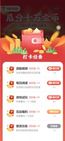 趣汇免费打卡签到赚钱app1.0.1官方版截图1