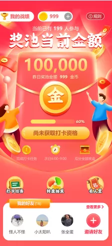 趣汇免费打卡签到赚钱app1.0.1官方版截图0