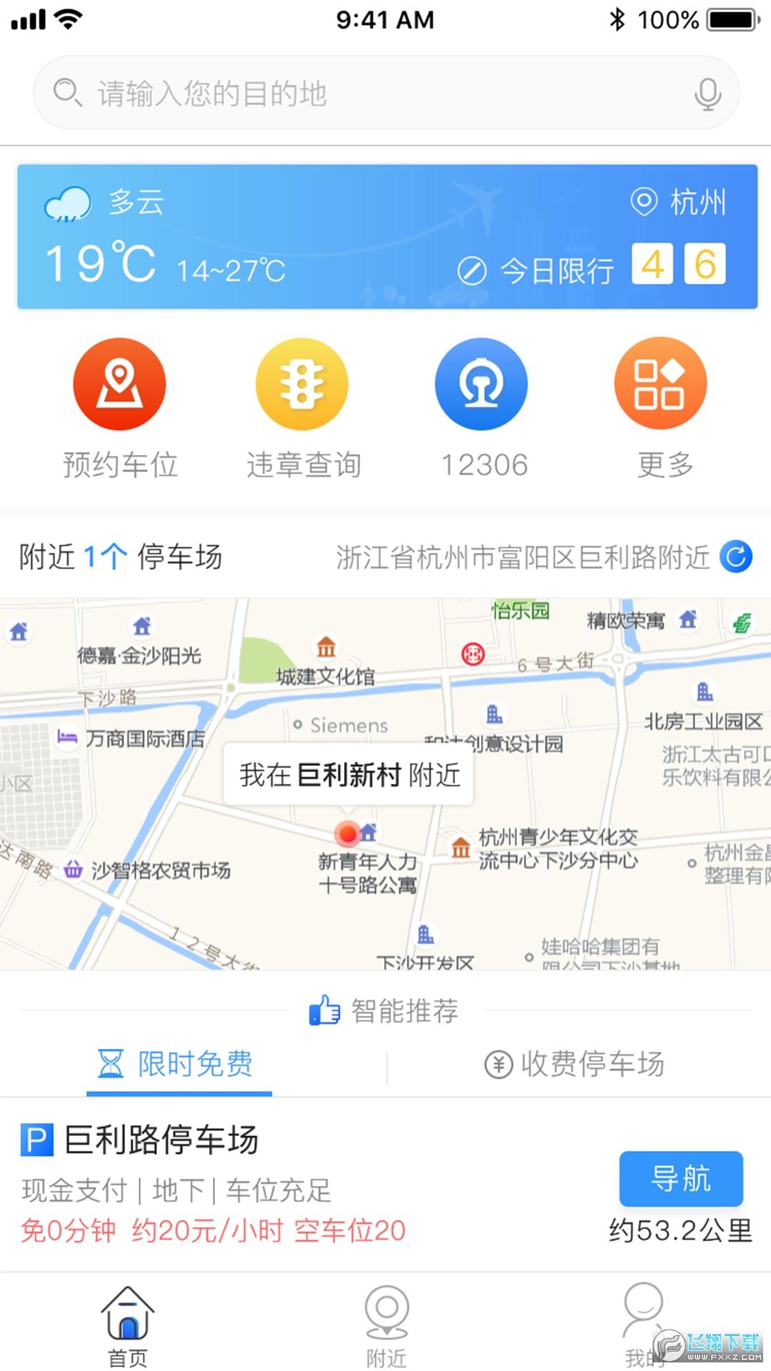 任e停app手机版3.0.0官方版截图0