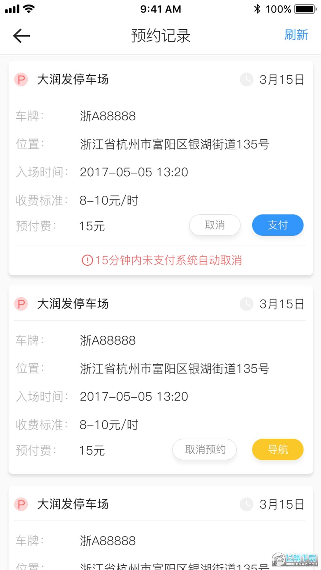 任e停app手机版3.0.0官方版截图2
