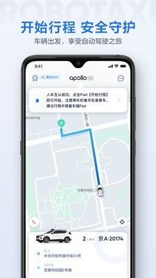 ApolloGO官网版1.4.1.7手机版截图2