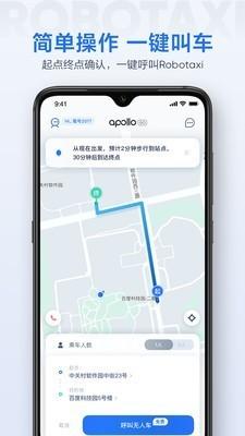 ApolloGO官网版1.4.1.7手机版截图1