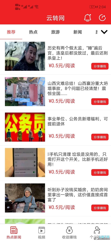 云转网阅读转发赚钱appv1.2福利版截图2