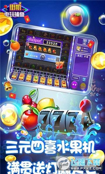 捕鱼争霸赛赢话费红包版v2.0最新版截图1