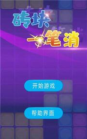 砖块一笔消红包版游戏v1.0官方版截图0