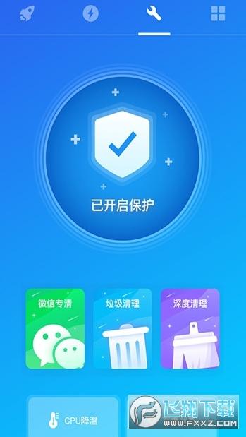 2020飞鱼清理大师官方app1.0.0免费版截图0