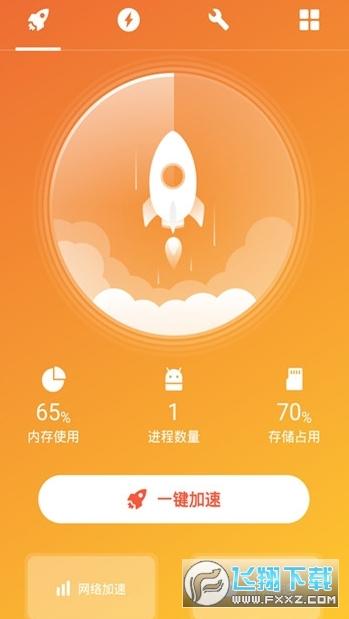 2020飞鱼清理大师官方app1.0.0免费版截图2
