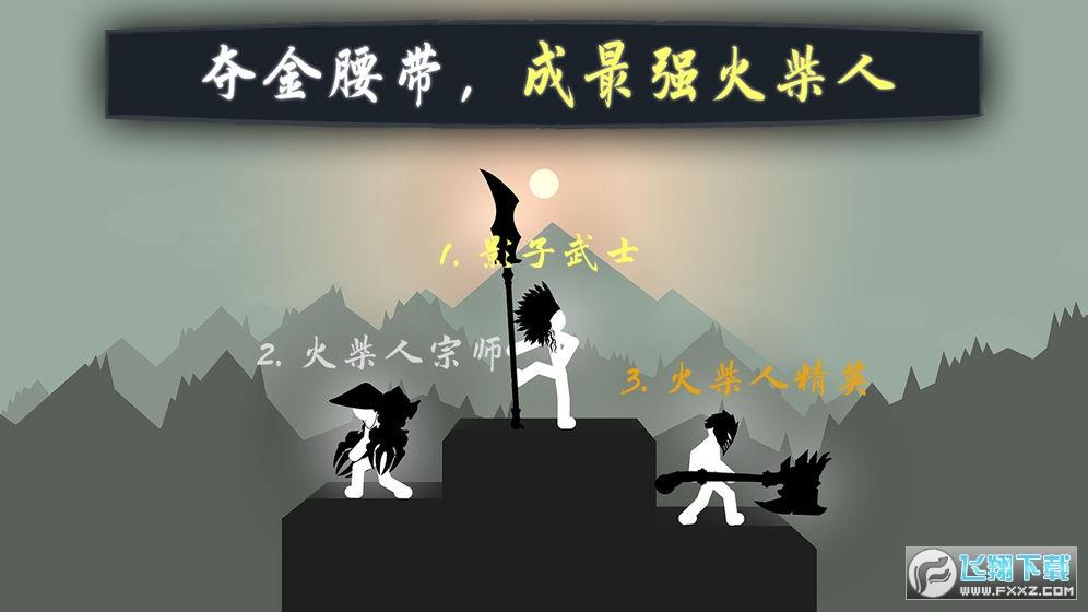 奋战火柴人影子武士全武器破解版v1.0修改版截图0