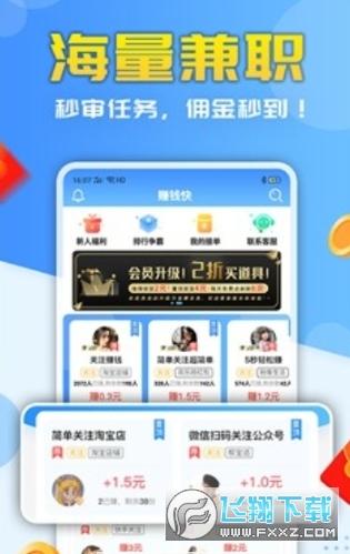 益加云app安卓版v1.0安卓版截图1