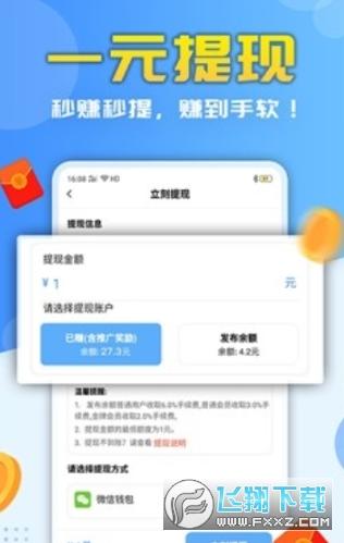 益加云app安卓版v1.0安卓版截图2