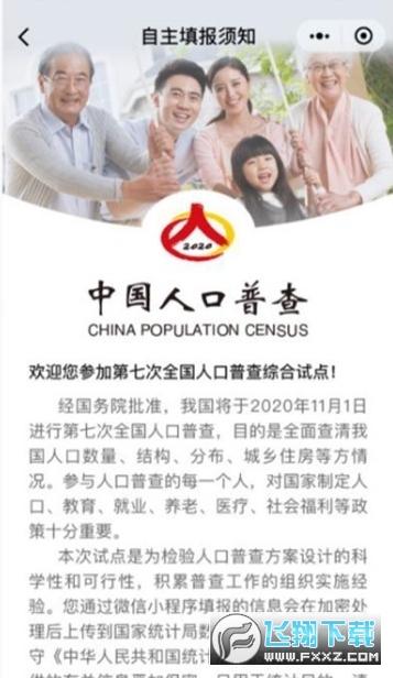 武汉第七次人口普查app3.02官方版截图1