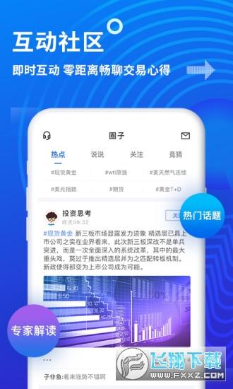 金投网app官方版v5.5.0安卓版截图1