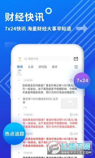 金投网app官方版v5.5.0安卓版截图2