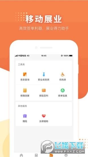 保保app官方版V2.2.4.2798最新版截图2